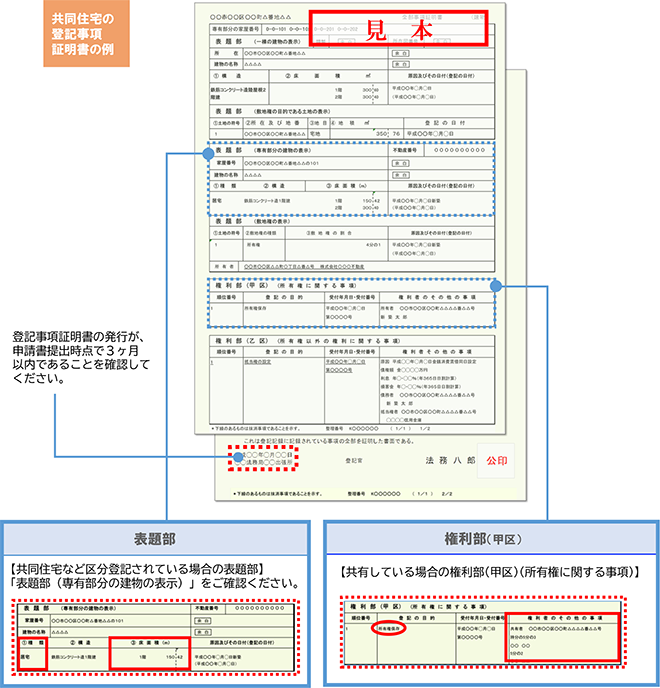 住宅 瑕疵 担保 責任 保険 の 付 保証 明 書